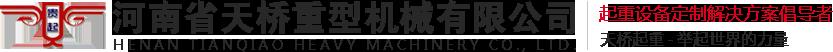 河南省天桥重型机械有限公司