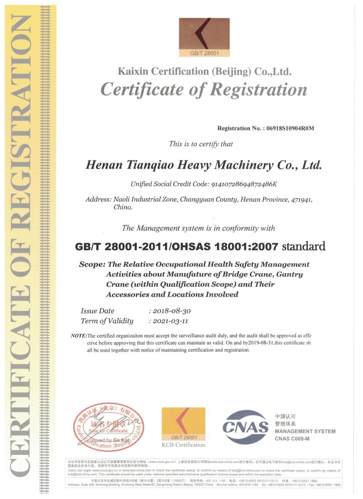 职业健康安全管理体系认证证书英文版